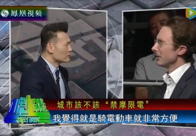 凤凰卫视《一虎一席谈》