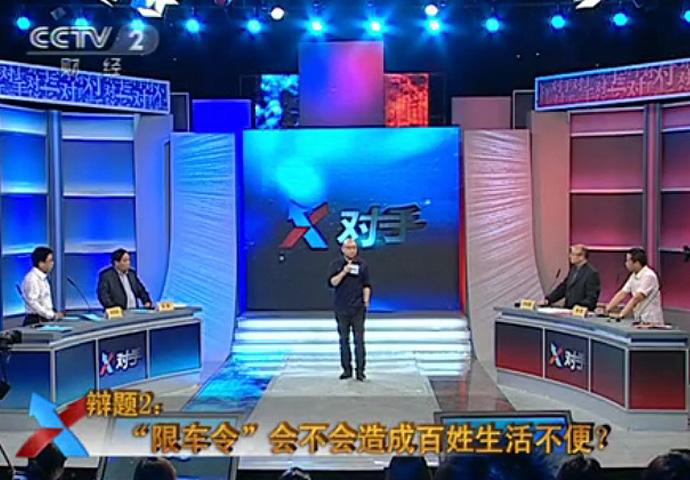 央视财经频道《对手》