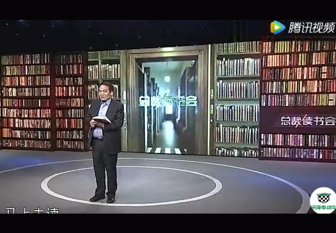北京卫视《总裁读书会》