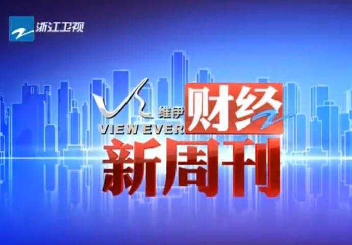 浙江卫视《财经新周刊 》