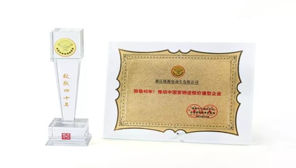 """致敬改革40年!绿源被评为""""推动中国营销进程价值型企业""""!"""