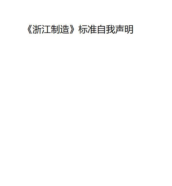 《浙江制造》标准自我声明