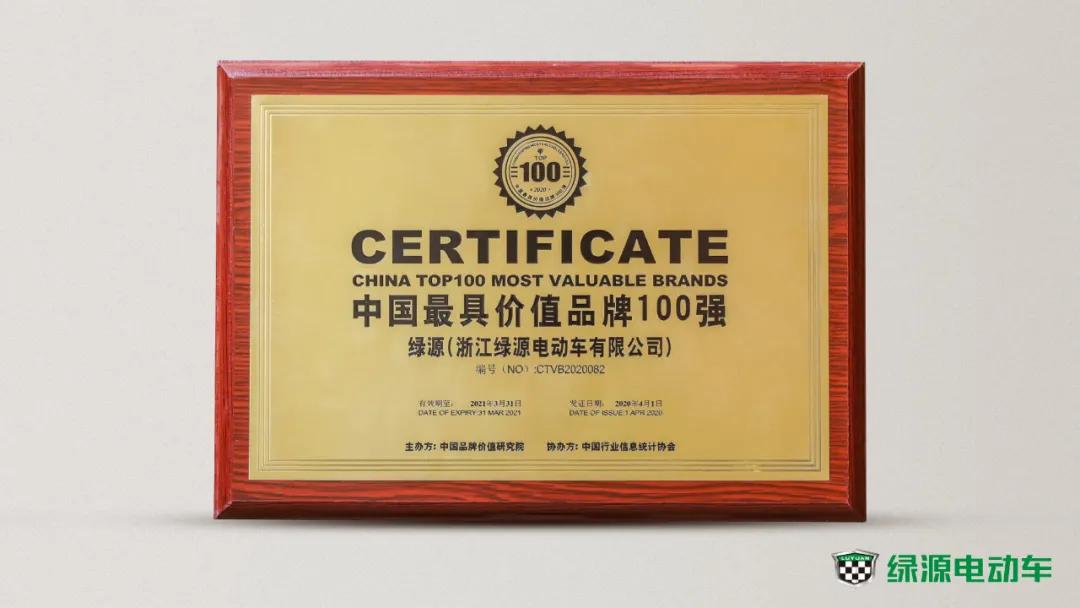 品牌价值151.2亿元,绿源连续3年被评为中国最具价值品牌100强!