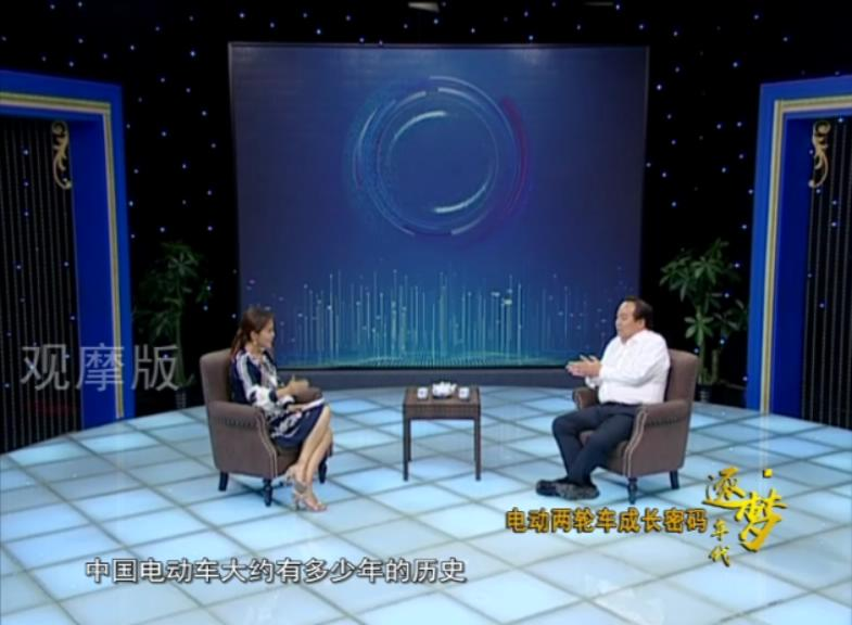 央视采访绿源总裁倪捷:电动两轮车的成长密码
