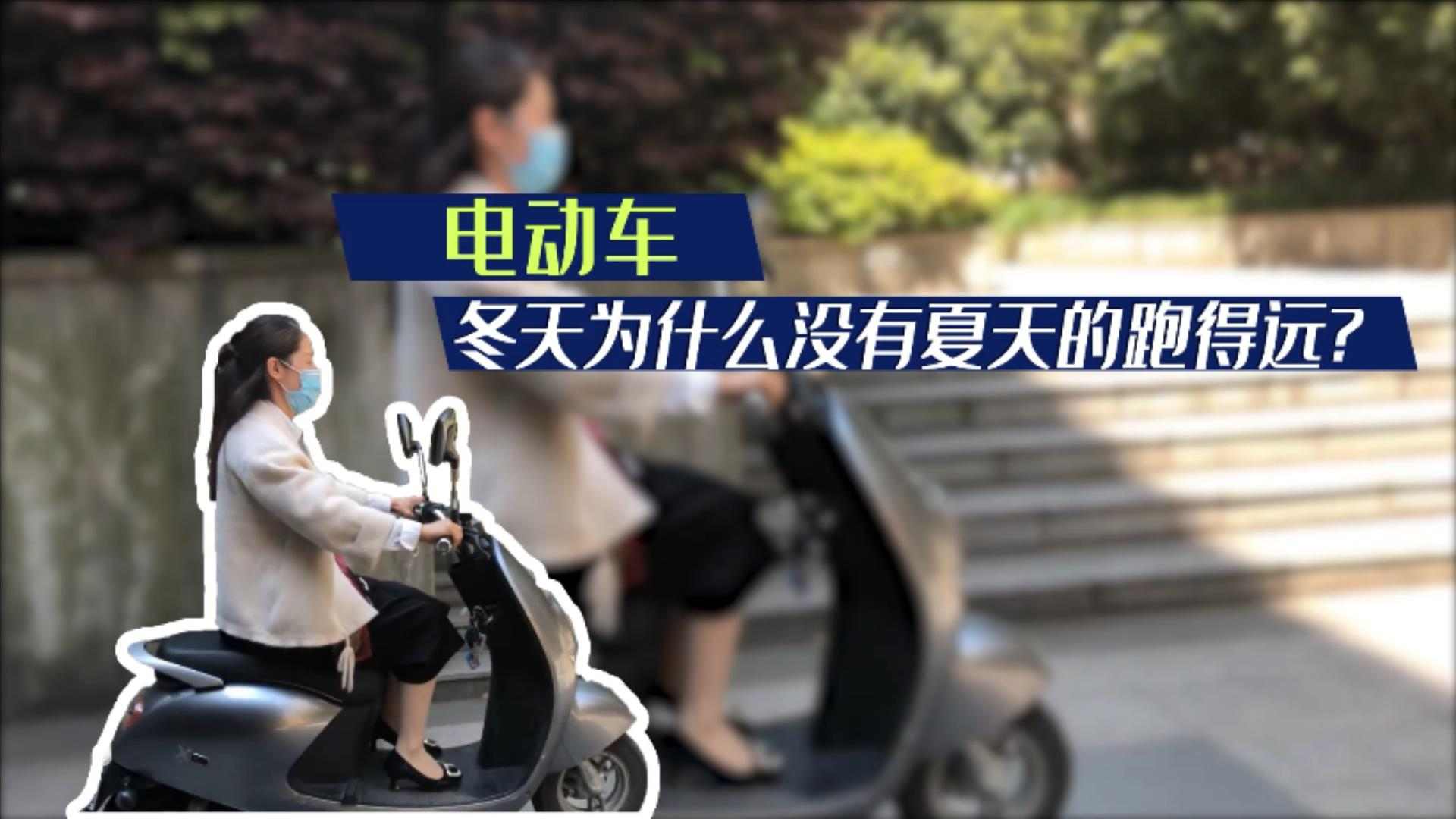 总裁说车第6期:夏天一到,电动车的续航就增加,是什么情况?