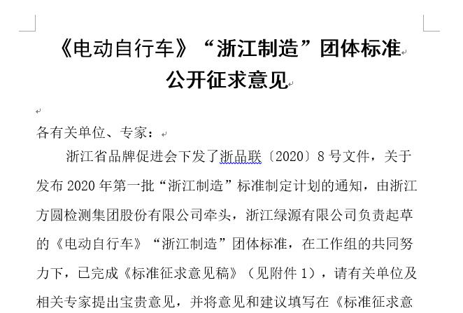 """《电动自行车》""""浙江制造""""团体标准 公开征求意见"""
