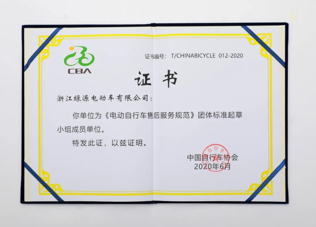 再获殊荣!绿源参与起草《电动自行车售后服务规范》,推动行业服务流程规范化!