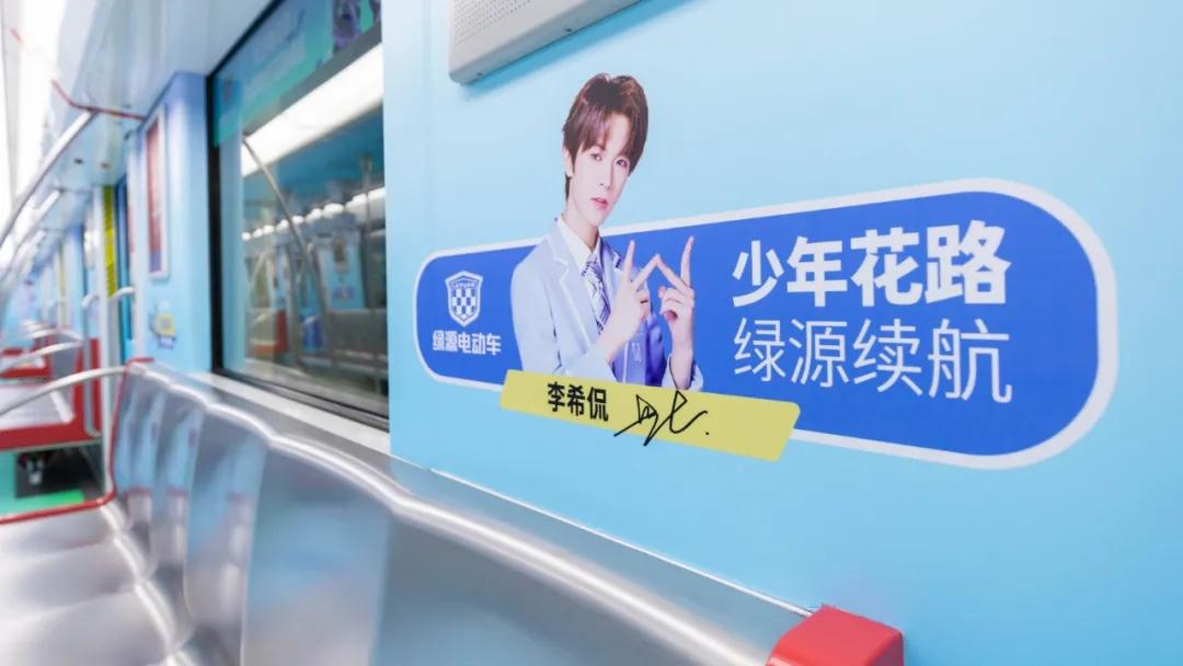 """""""绿源""""号杭州地铁1号线运行,少年李希侃荣获一整列地铁应援资源"""