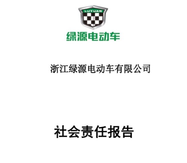 绿源社会责任报告