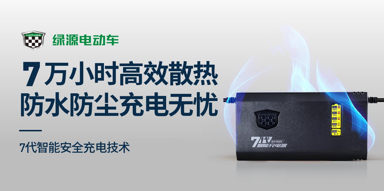 7代智能安全充电技术.jpg