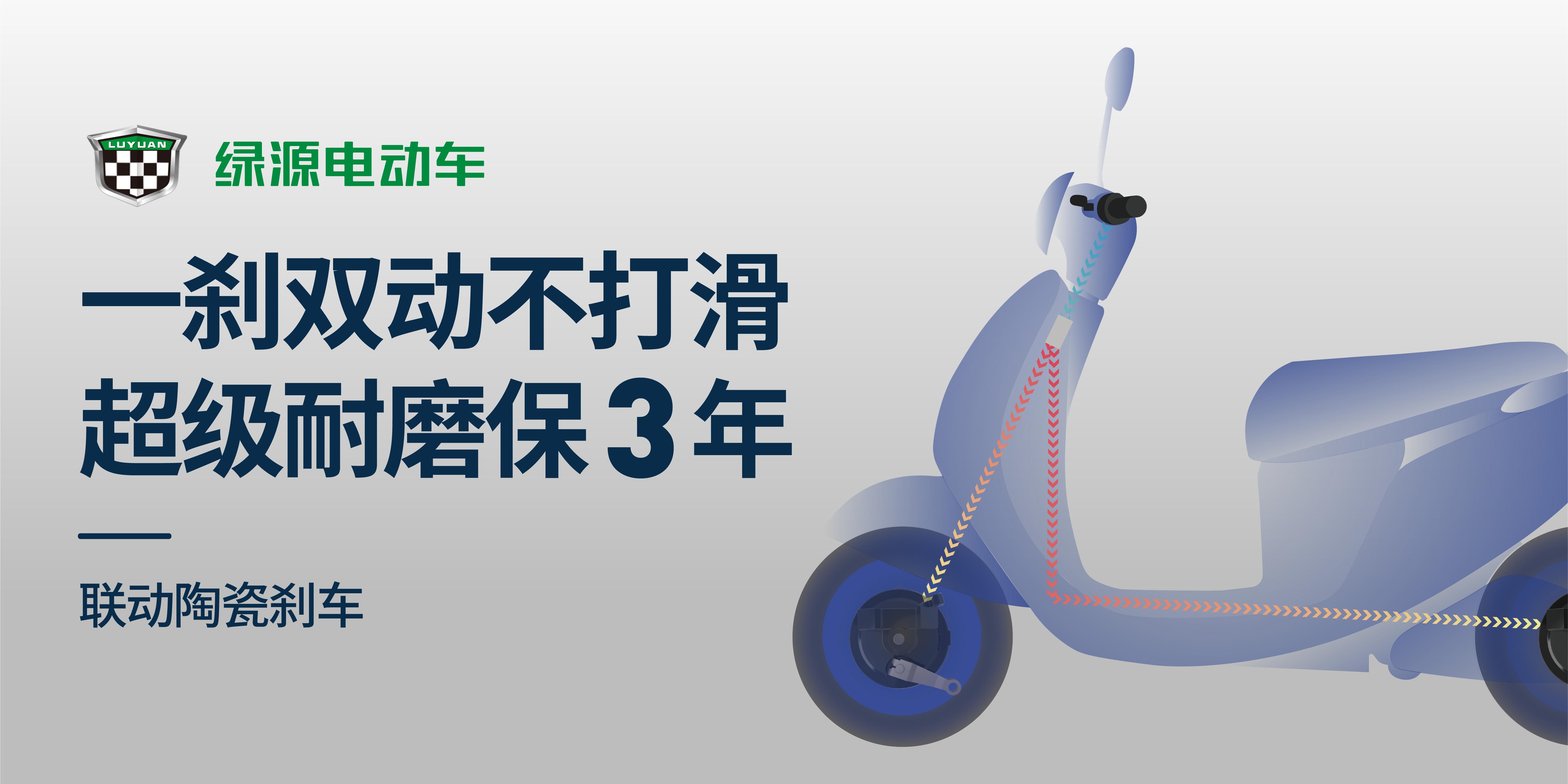 联动陶瓷刹车.jpg