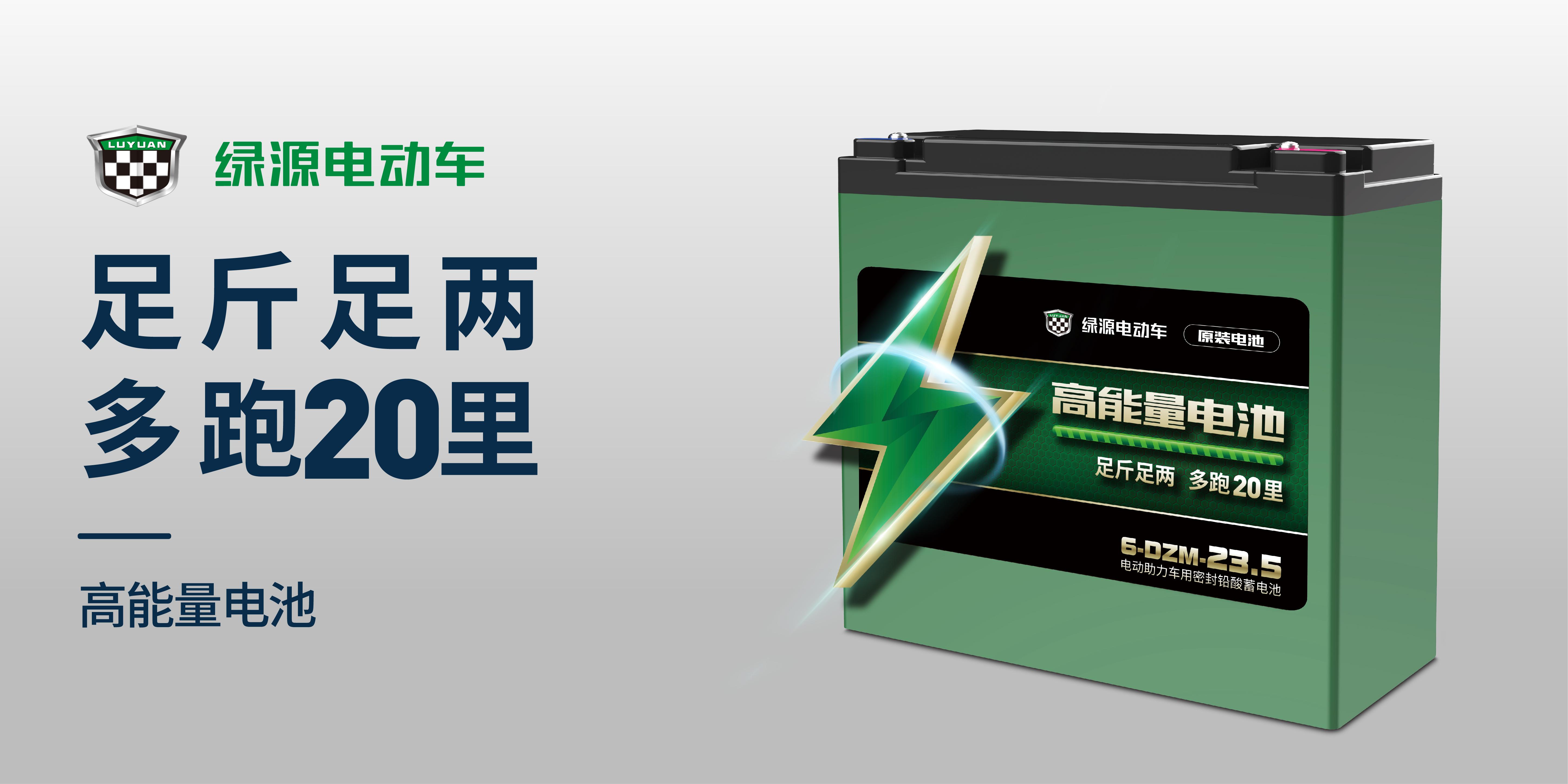 高能量电池.jpg